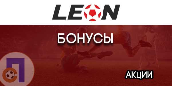 Как получить бонус от БК Леон
