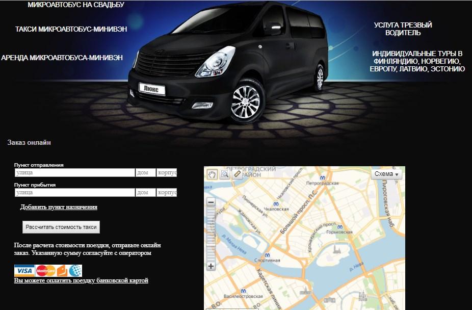 минивен такси в спб онлайн