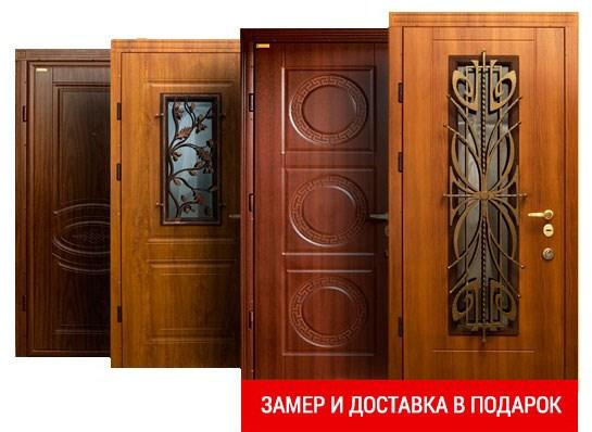 Входные двери по оптимальной цене