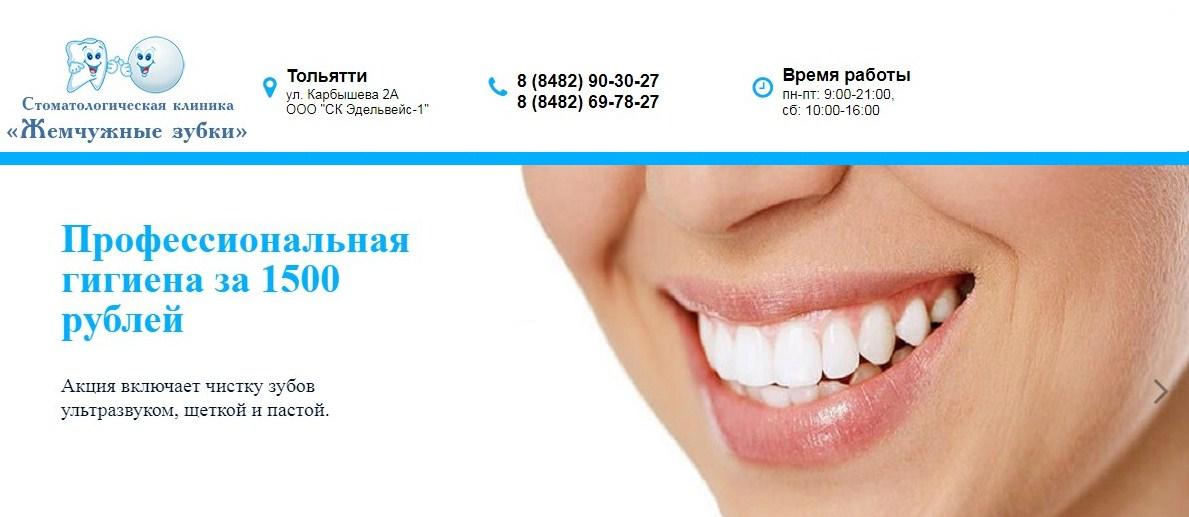 жемчужные зубки стоматология тольяти