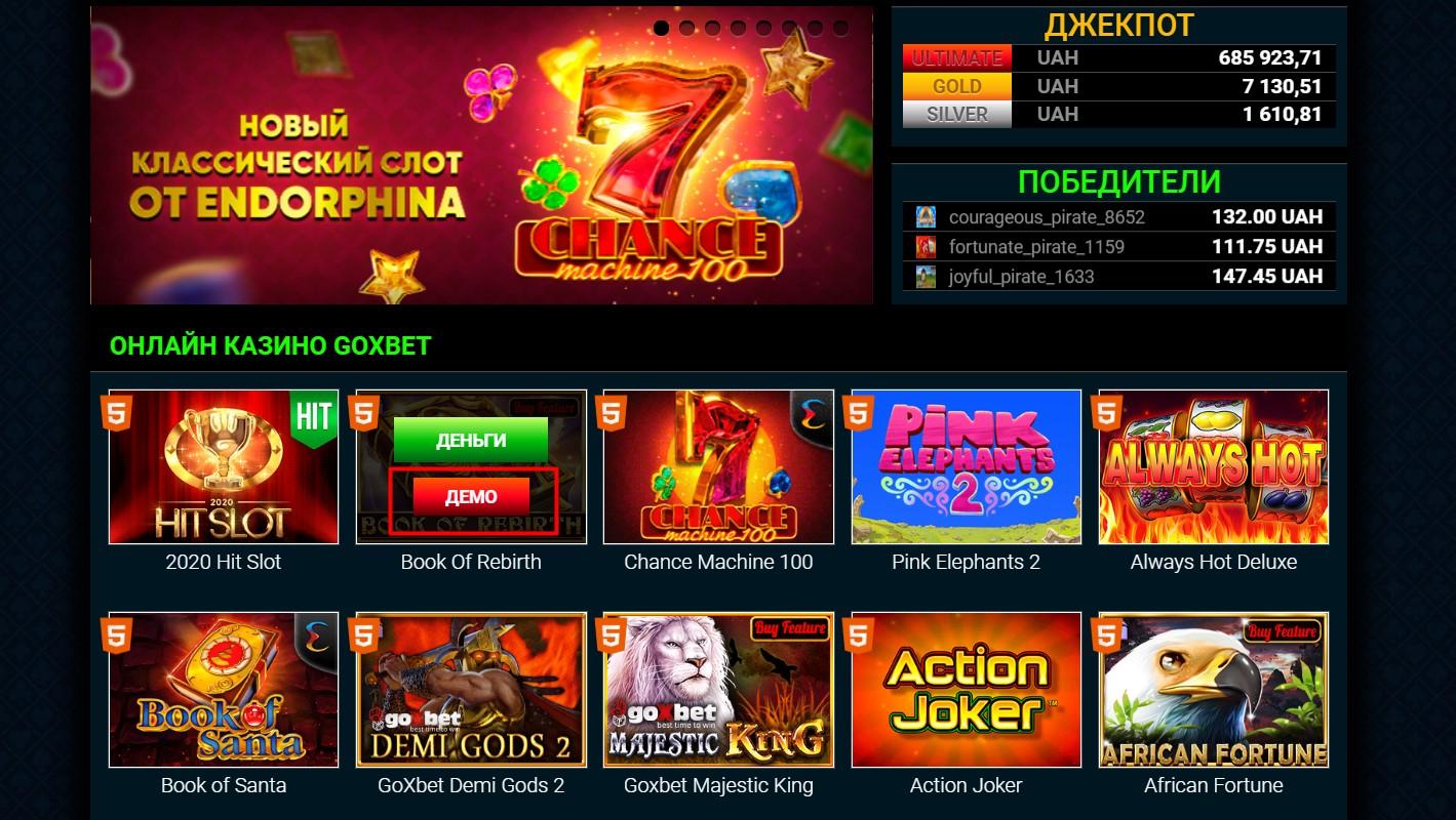 демо игры в казино Goxbet