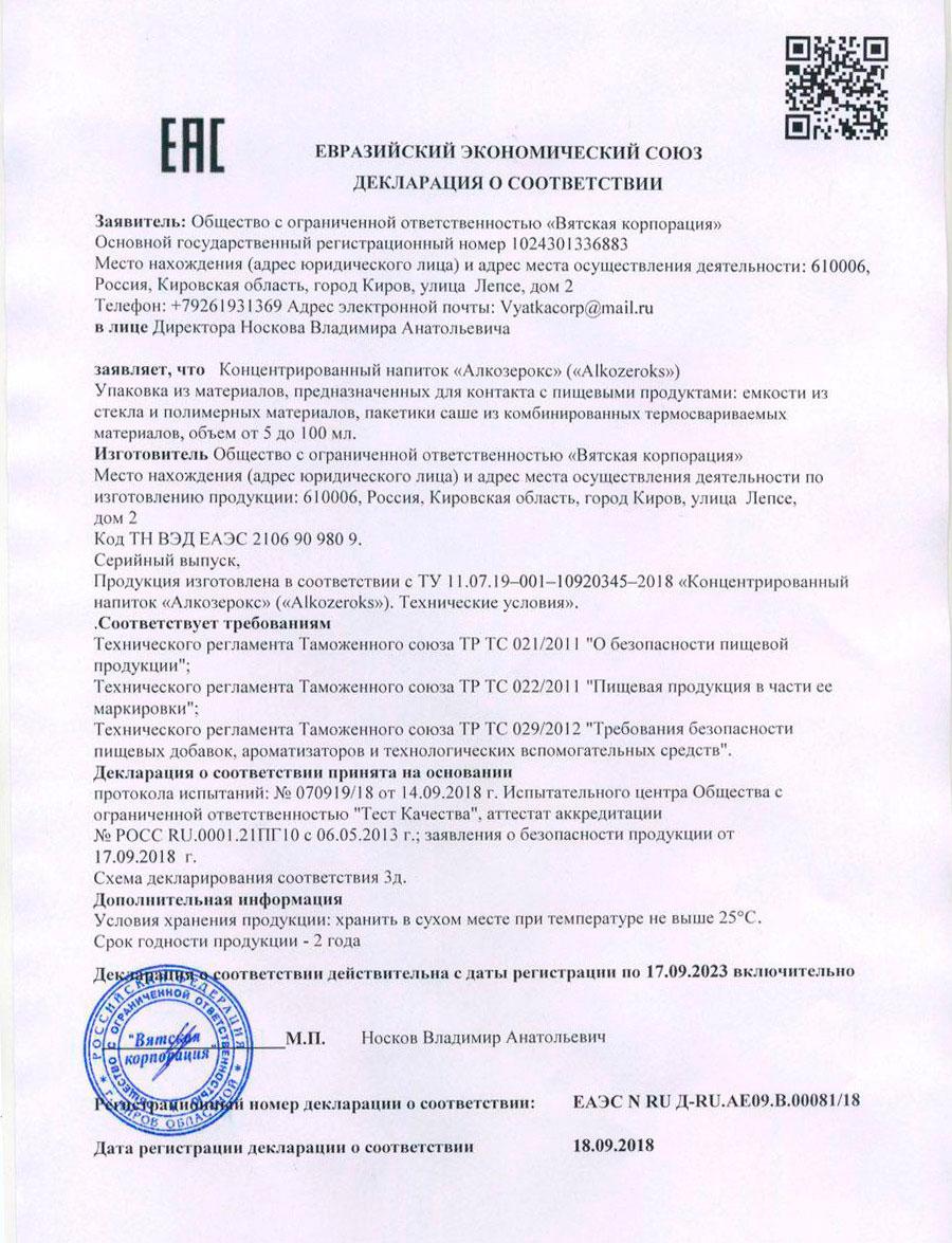 Сертификат качества Алкозерокс