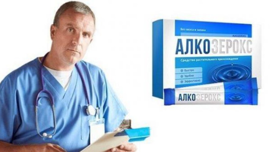 препарат Алкозерокс
